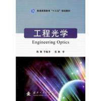 【二手旧书8成新】工程光学 陈颖 9787118108965