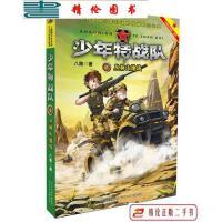 【二手9成新】特种兵学校之少年特战队:丛林山地战 /八路 河北少