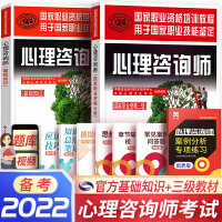 备考2021 心理咨询师基础知识+三级教材2020 心理咨询师考试教材三级 中国劳动保社会障出版社