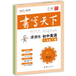 初中英语八年级下册字帖WY外研版三起 书写天下米骏硬笔书法