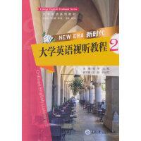 新时代大学英语视听教程2