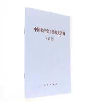 中国共产党工作机关条例-(试行)( 货号:701017624)