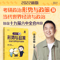 【预售正版】徐涛2020考研政治 形势与政策及当代世界经济与政治