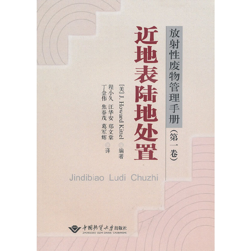 近地表陆地处置--放射性废物管理手册(第一卷)