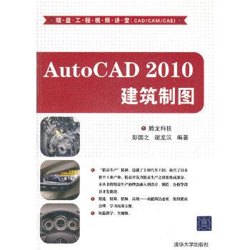 AutoCAD 2010建筑制图(配光盘)(精益工程视频讲堂(CAD/CAM/CAE))