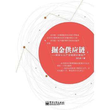 掘金供应链:如何从以产定销到以销定产(pdf+txt+epub+azw3+mobi电子书在线阅读下载)