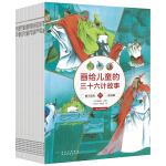画给儿童的三十六计故事(全18册)有声伴读 新课标必读名著