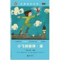 小飞侠彼得.潘-企鹅课标准经典( 货号:754958257)