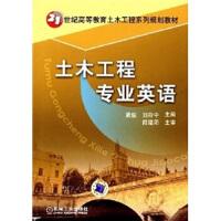【二手旧书8成新】土木工程专业英语 戴俊 9787111246572