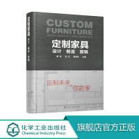 定制家具 设计 制造 营销 设计制造设计生产销售营销服务基本知识书籍 定制家具企业管理框架构造设计 家具设计室内设计教