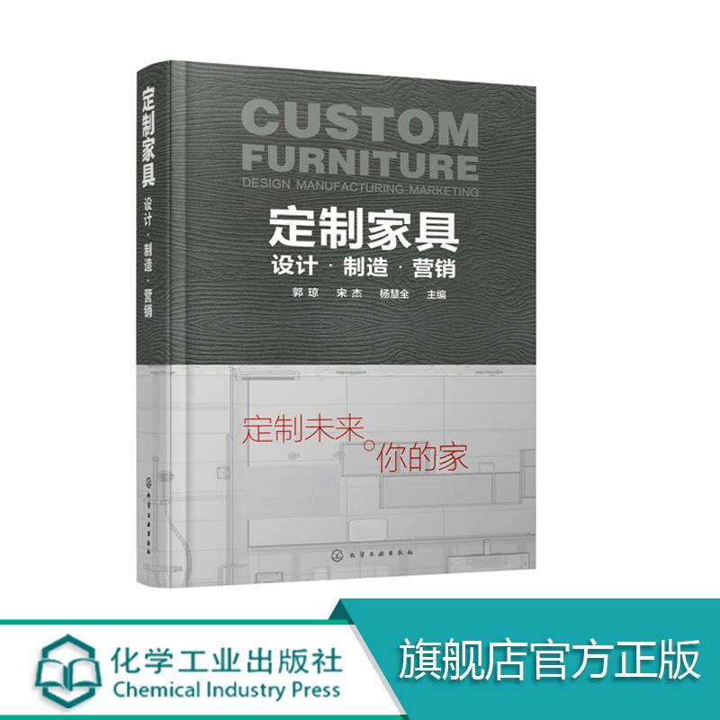 定制家具 设计 制造 营销  设计制造设计生产销售营销服务基本知识书籍 定制家具企业管理框架构造设计 家具设计室内设计教材书籍