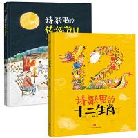 恐龙小Q 诗歌里的传统节日+诗歌里的十二生肖 精装绘本 (合订版)