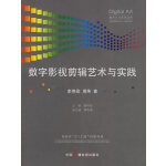 数字影视剪辑艺术与实践――数字艺术系列丛书