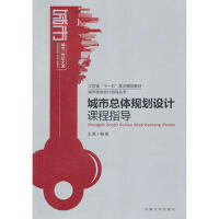 【二手旧书8成新】城市总体规划设计课程指导 王勇 9787564125998