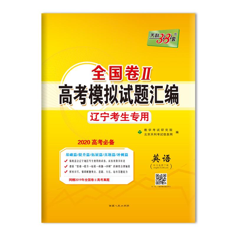 天利38套 2020全国卷Ⅱ高考模拟试题汇编 辽宁考生专用--英语