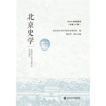 2019年秋季刊(pdf+txt+epub+azw3+mobi电子书在线阅读下载)