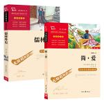 简爱 儒林外史 九年级下册推荐阅读(中小学生课外阅读指导丛书)套装共2册