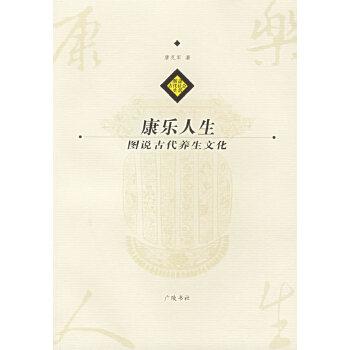康乐人生——图说古代养生文化