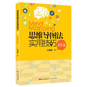 思维导图法实用技巧·进阶篇 大脑开发逻辑学创新思维训练入门书籍 左右脑学习记忆方法技巧畅销书