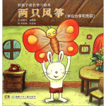 好孩子成长学习绘本:两只风筝(注意版平装绘本) 张秋生,张晋霖,洪毅霖 绘 9787535833457