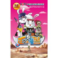 正义小兔警10 胡南三原动漫传媒有限公司 9787505615861
