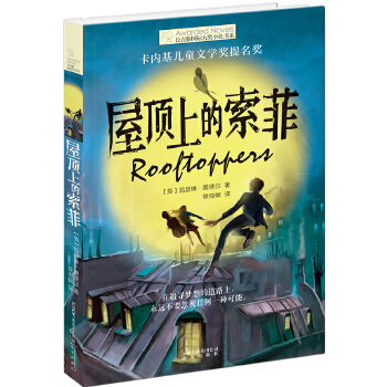 长青藤国际大奖小说书系:屋顶上的索菲 卡内基儿童文学奖提名奖;在追寻梦想的道路上,永远不要忽视任何一种可能。