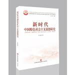 新时代中国特色社会主义思想研究