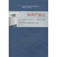 【二手旧书8成新】 知识产权法(2018年版 吴汉东 9787301293133