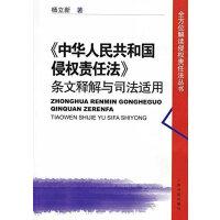 中华人民共和国侵权责任法条文释解与司法适用