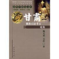 甘肃 佛教石窟考古论集 魏文斌,吴荭 民族出版社 书籍 9787105102877