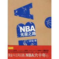 【二手旧书8成新】《NBA光荣之路》 梁猛 9787802254749