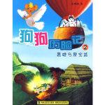 狗狗历险记(2)*与聚宝盆