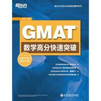 【二手书9成新】 GMAT数学考试辅导用书:GMAT数学高分快速突破 陈向东 西安交通大学出版社 9787560544