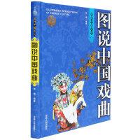 (全彩)图说中国戏曲