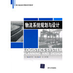 物流系统规划与设计(现代物流应用型系列教材)