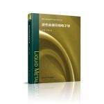 液态金属印刷电子学(液态金属物质科学与技术研究丛书)