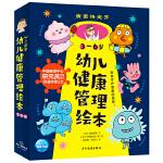 病菌快走开全辑・3~6岁幼儿健康管理绘本(全10册)