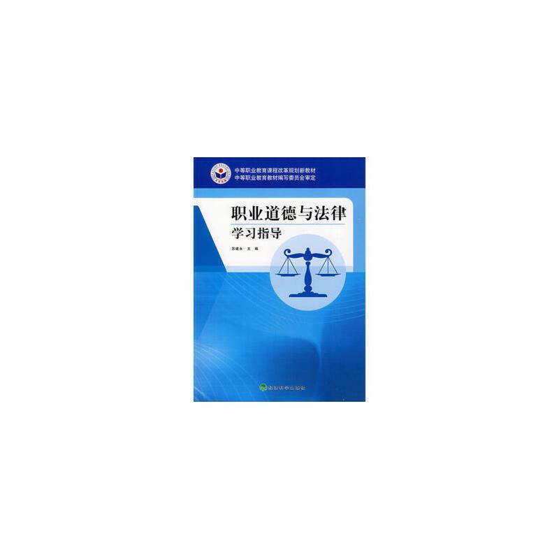 职业道德与法律学习指导 苏建永 9787505886049