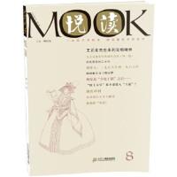 悦读MOOK 第八卷