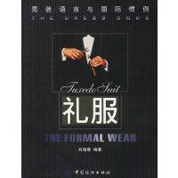 男装语言与国际惯例--礼服