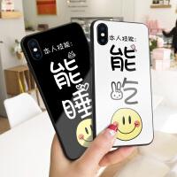 能吃能睡苹果6s手机壳6plus玻璃7潮款8plus创意iPhoneXs Max防摔xs防摔简约韩国X全包7p软壳女8