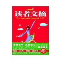 【二手旧书8成新】读者文摘(精粹版 东方笑 9787561336441