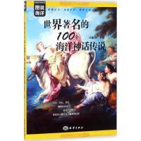 【新华品质】世界著名的100个海洋神话传说,武鹏程,中国海洋出版社