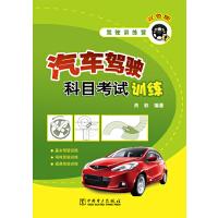 驾驶训练营 汽车驾驶科目考试训练