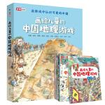 画给儿童的中国地理游戏(蓝盒,全11册)在游戏中认识可爱的中国,5―9岁孩子亲身试玩,爱不释手