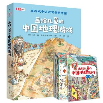 画给儿童的中国地理游戏(蓝盒,全11册)在游戏中认识可爱的中国,5—9岁孩子亲身试玩,爱不释手 每天十分钟,给孩子趣味无穷的地理启蒙:10个省市故事、120个地理游戏、300个地理知识,各省动物明星带孩子趣游中国:画美景、修文物、学民歌、找美食、辨地图……玩出地理小达人(步印童书馆原创)