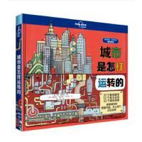 少儿童书/ 城市是怎样运转的(孤独星球童书系列)/(英)詹费罗?