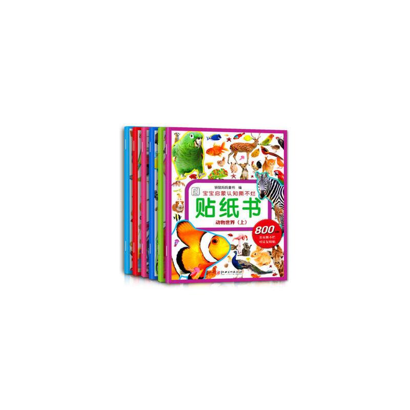 宝宝启蒙认知撕不烂贴纸书(全六册)