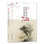 新课标高中语文古诗文背诵72篇