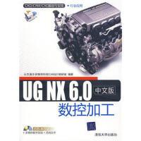 【二手旧书8成新】UG NX 6 0中文版数控加工(配( 云杰漫步多媒体科技CAX设计教研室 978730221139
